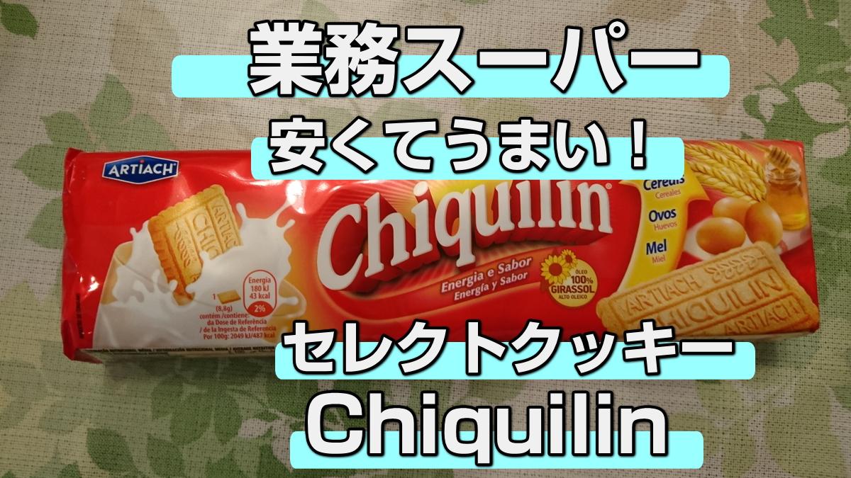 業務スーパーのセレクトビスケットChiquilin