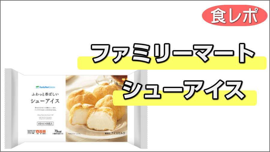 ファミリーマートシューアイス食レポ