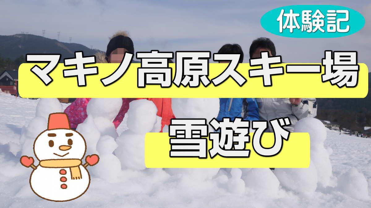 マキノ高原スキー場雪遊び