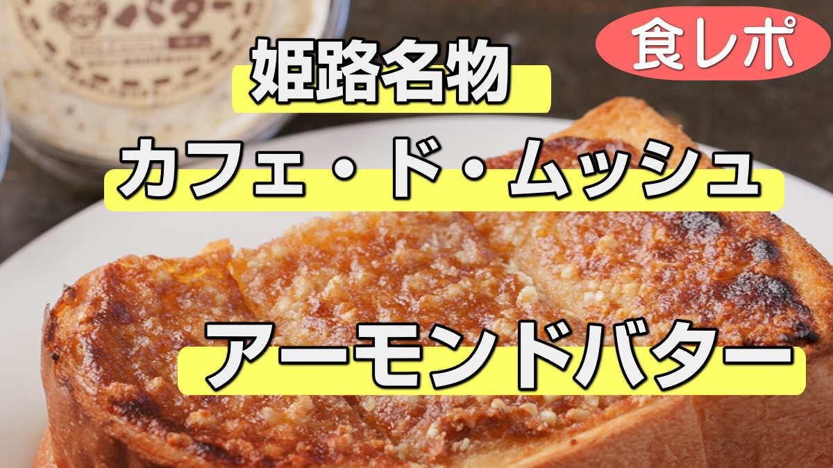 姫路名物カフェドムッシュのアーモンドバター