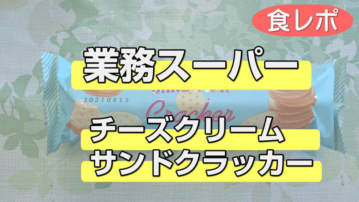 業務スーパーのチーズクリームサンドクラッカー