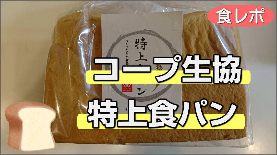 コープ生協特上食パンの食レポ