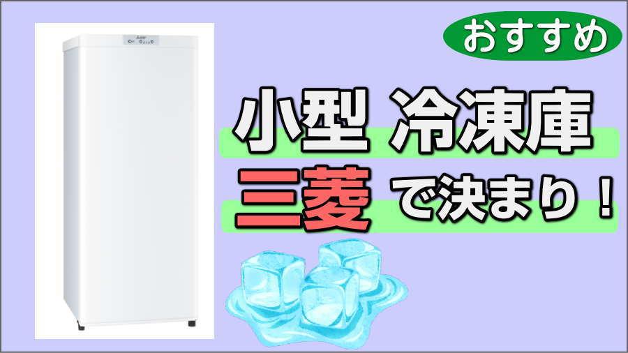 小型冷凍庫は三菱で決まり