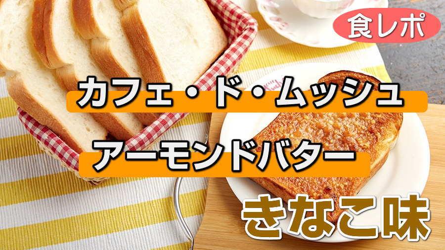 アーモンドバターきなこ味食レポ