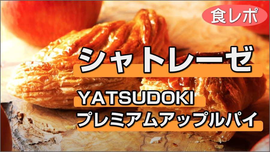 シャトレーゼ YATSUDOKIアップルパイ食レポ