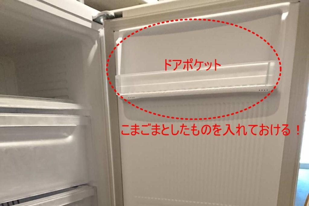 三菱冷凍庫のドアポケット