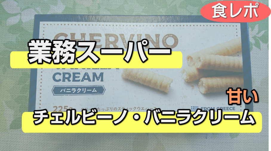 業務スーパー チェルビーノバニラクリーム