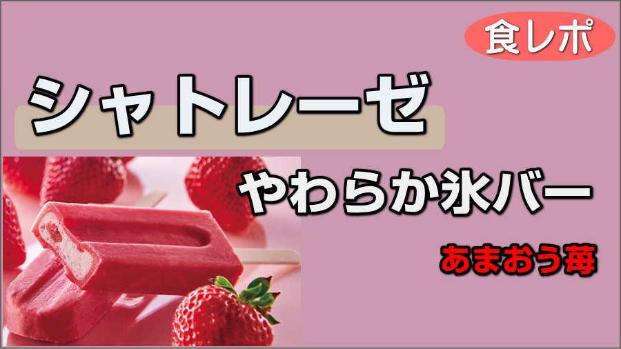 シャトレーゼやわらか氷バーあまおう苺
