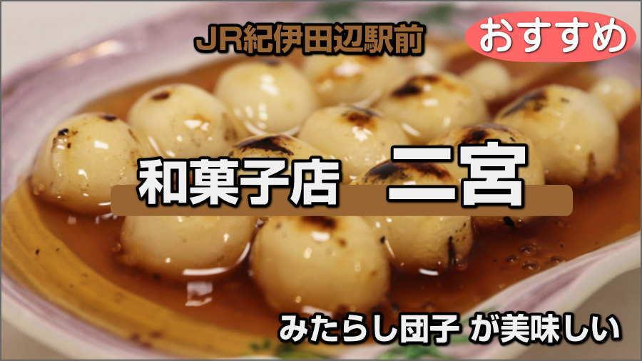 田辺の和菓子店「二宮」のみたらし団子