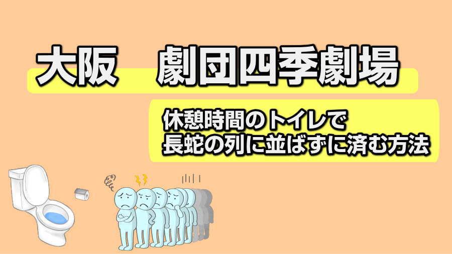 大阪 劇団四季劇場のトイレ