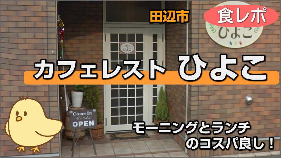 田辺の静かなカフェひよこ