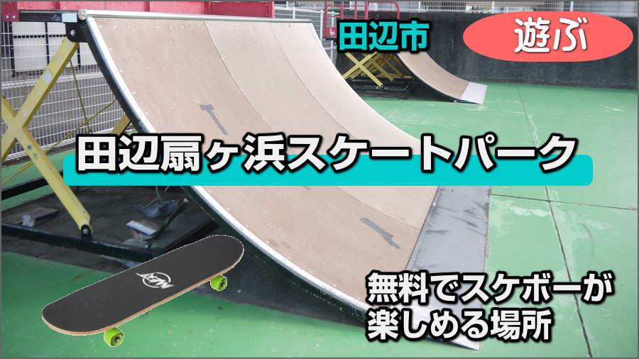 田辺扇ヶ浜スケートパーク