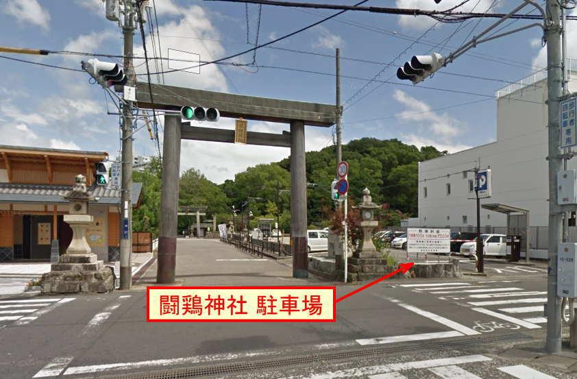 闘鶏神社の駐車場