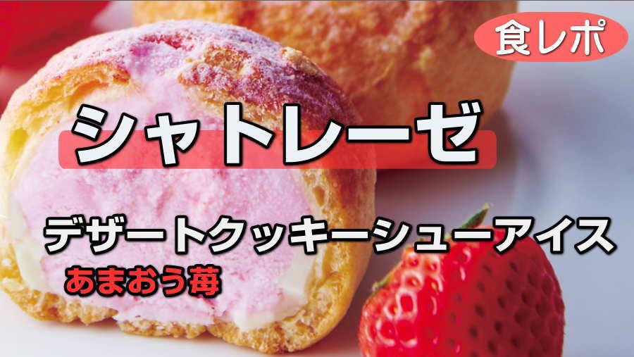 シャトレーゼデザートクッキーシューアイスあまおう苺