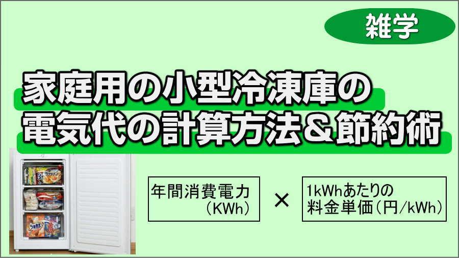 家庭用の小型冷凍庫の電気代計算方法と節約術