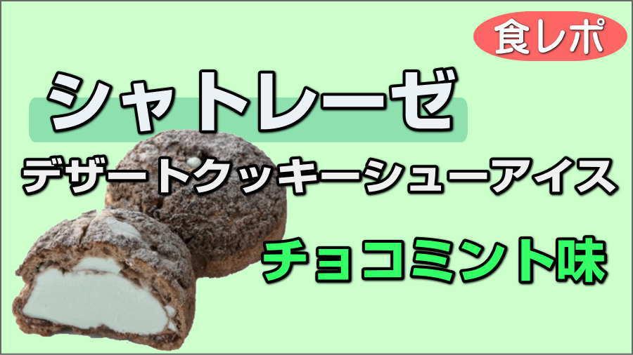 シャトレーゼ_デザートクッキーシューチョコミント味